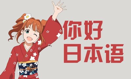 台湾少儿日语